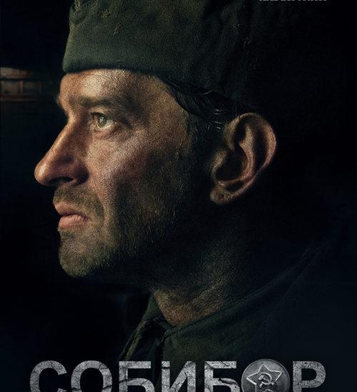 Беркутов Иван «Собибор. Восстание в лагере смерти»
