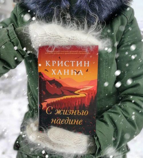 Кристин Ханна «С жизнью наедине»