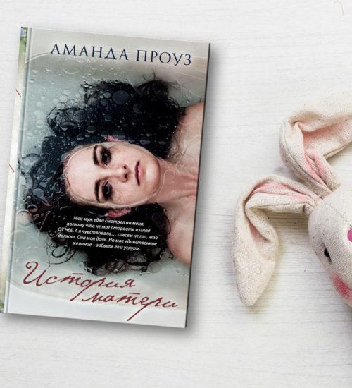 Аманда Проуз «История матери»