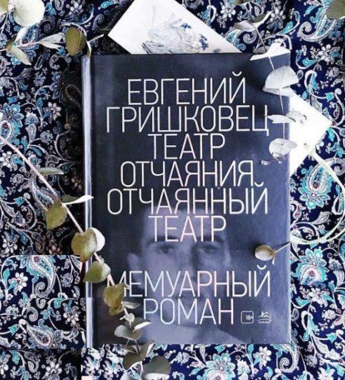 Евгений Гришковец «Театр отчаяния. Отчаянный театр»