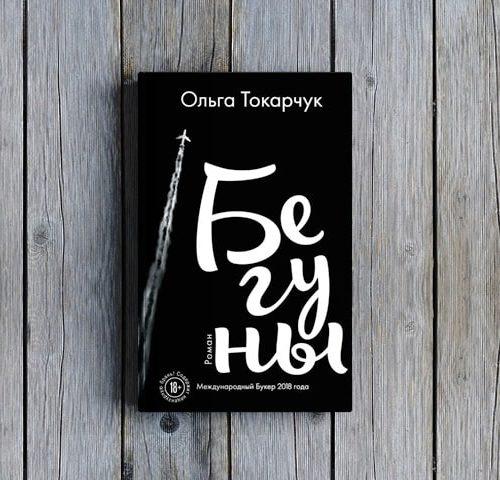 Ольга Токарчук «Бегуны»