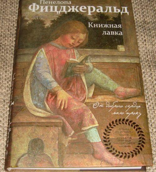 Пенелопа Фицджеральд «Книжная лавка»