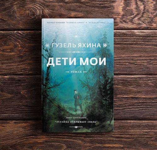 Яхина Гузель «Дети мои»