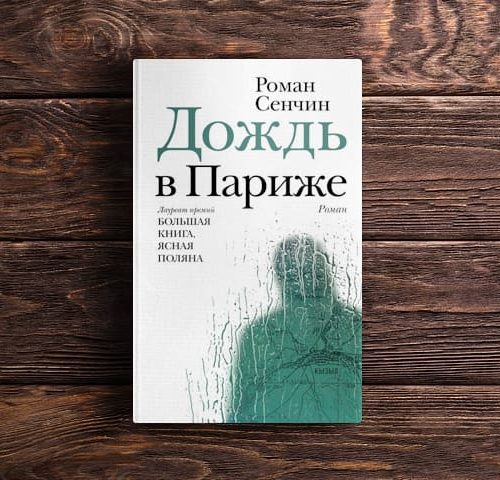 Роман Сенчин «Дождь в Париже»